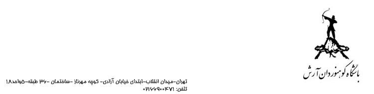 باشگاه کوه نوردان آرش